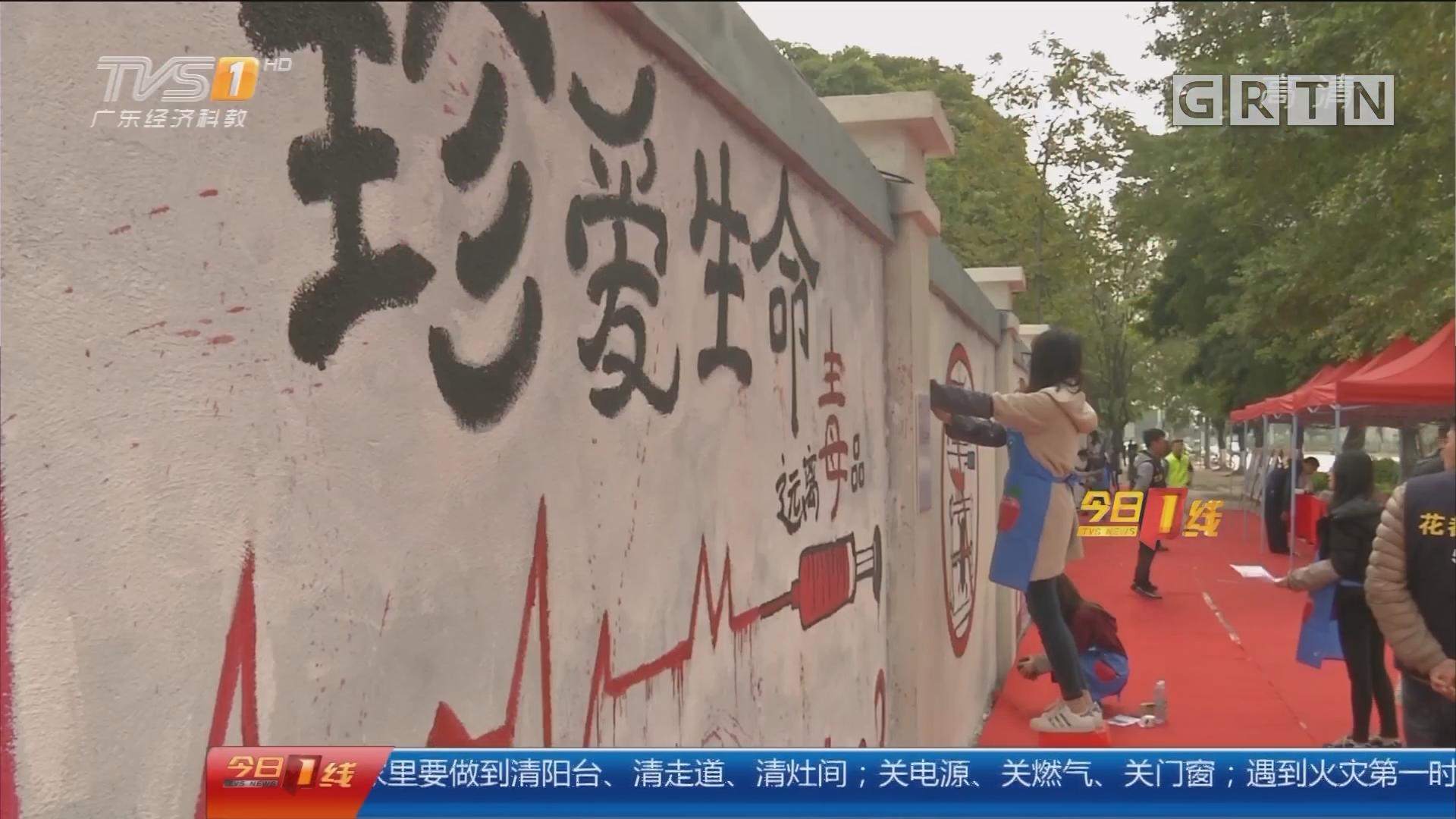 广州花都区:围墙上创意涂鸦 有趣的禁毒宣传