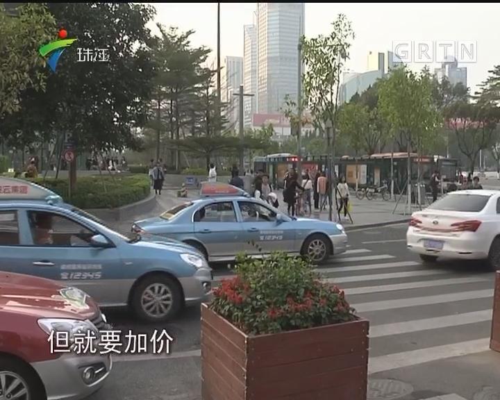 广州的士乱象调查:下班高峰4公里要价50元