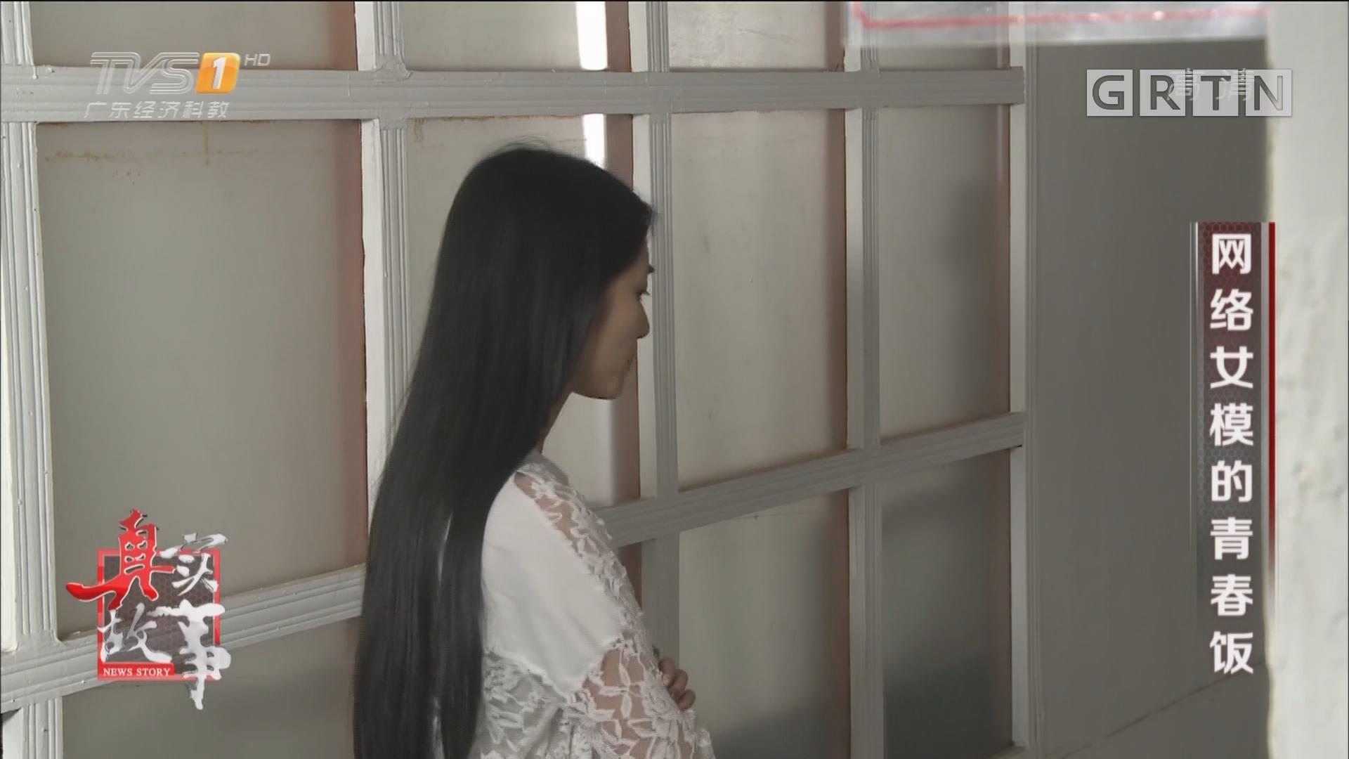 [HD][2018-01-30]真实故事:网络女模的青春饭
