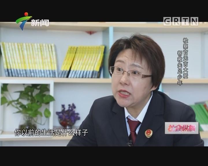 [2018-01-22]社会纵横:检察官无言大爱 帮救失足少年