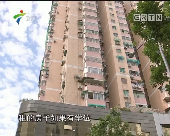广州:拟全国首推租购同权、学位到房