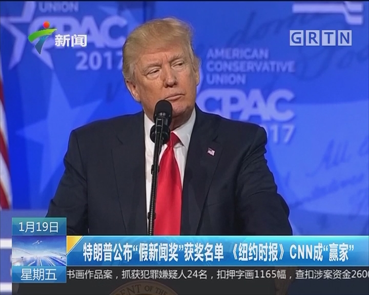 """特朗普公布""""假新闻奖""""获奖名单 《纽约时报》CNN成""""赢家"""""""