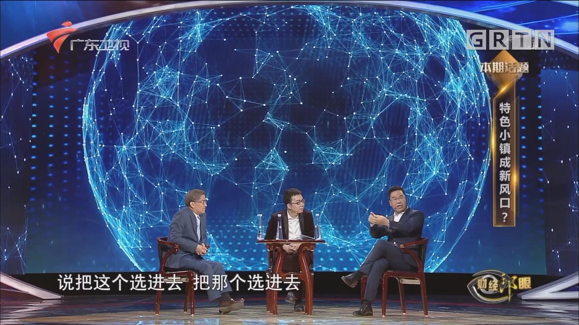 [HD][2018-01-22]财经郎眼:特色小镇成新风口?
