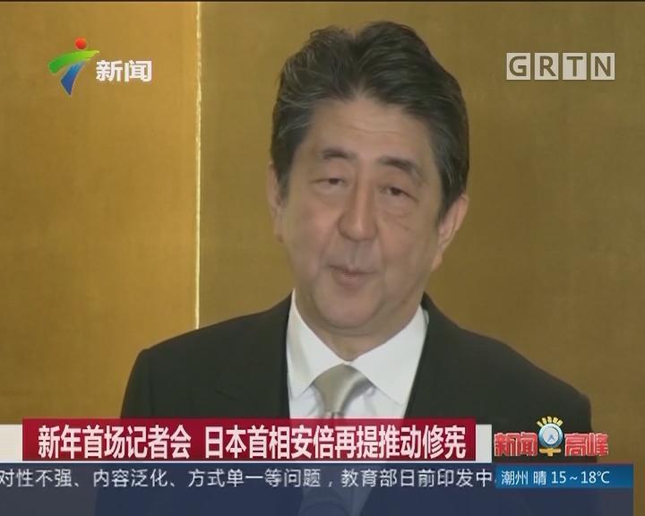新年首场记者会 日本首相安倍再提推动修宪