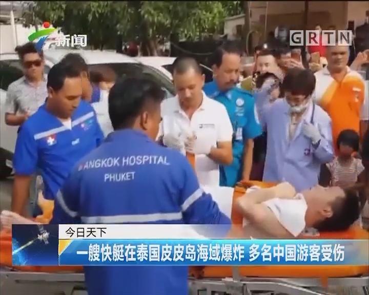 一艘快艇在泰国皮皮岛海域爆炸 多名中国游客受伤