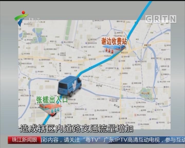 广佛高速谢边收费站改造 将封闭9个月