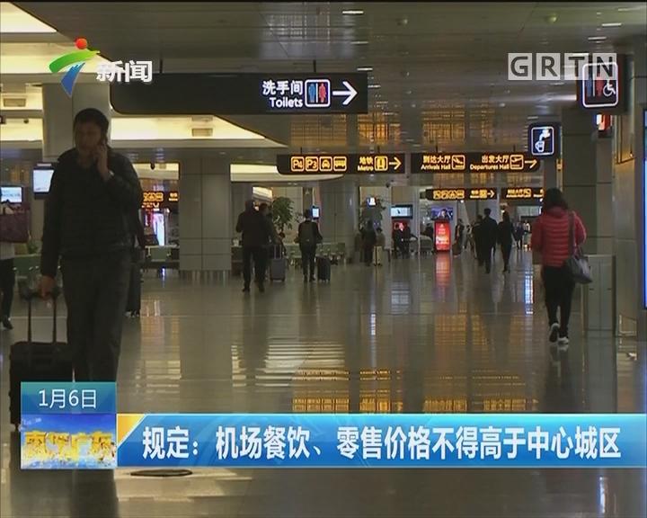 广州:机场餐饮价格普遍较高 旅客抱怨不实惠