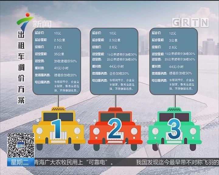 出租车调价:广州出租车调价方案发布 不同程度上涨