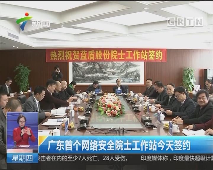 广东首个网络安全院士工作站今天签约
