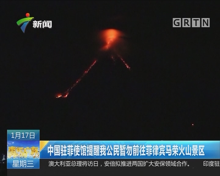 中国驻菲使馆提醒我公民暂勿前往菲律宾马蓉火山景区