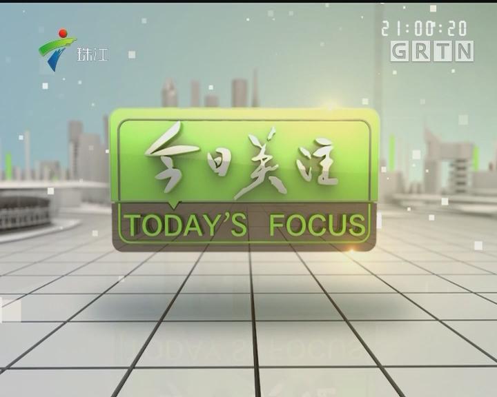 [2018-01-12]今日关注:广州2018十件民生实事 交通出行排首位