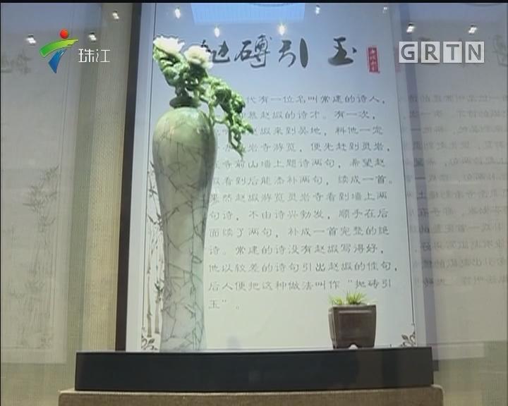 首届中国翡翠年会在四会举行