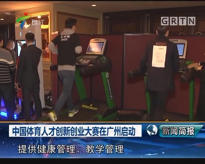 中国体育人才创新创业大赛在广州启动
