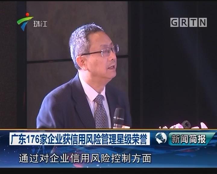 广东176家企业获信用风险管理星级荣誉