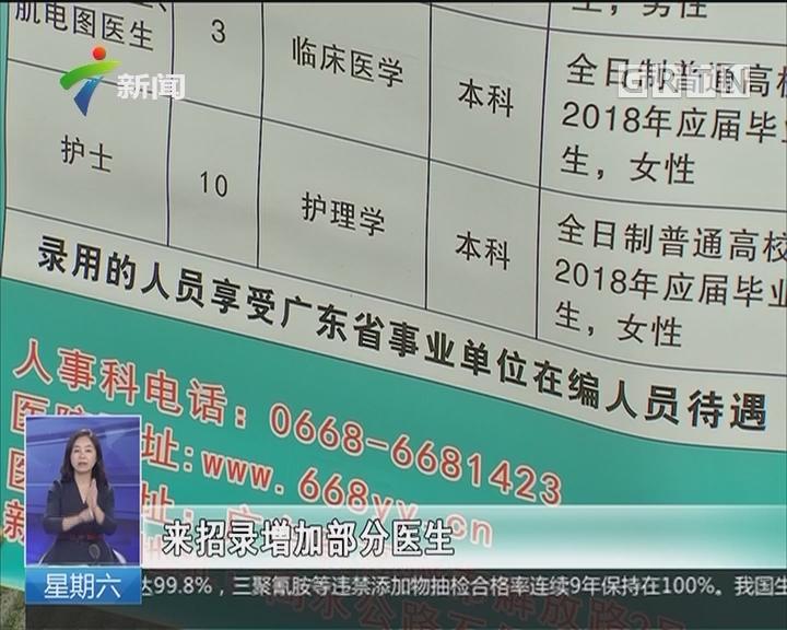 粤东西北医技护类招聘会:产儿科医生紧缺 医院提薪酬降门槛