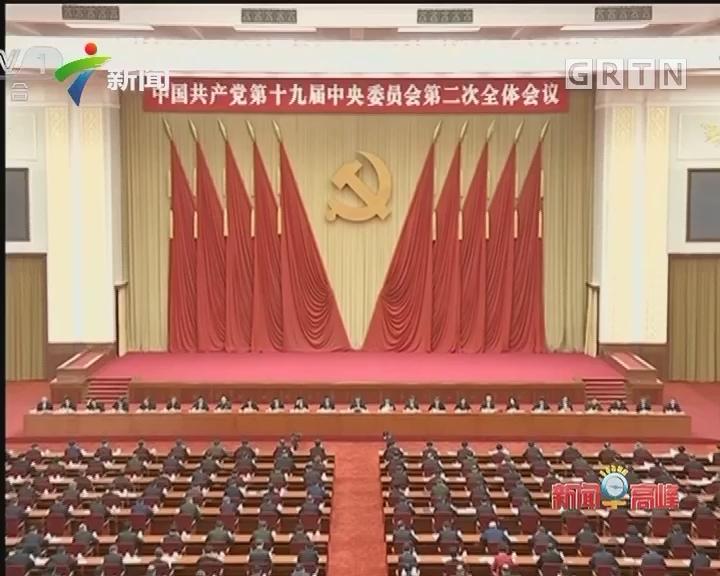 十九届二中全会公报发布:通过修改宪法建议