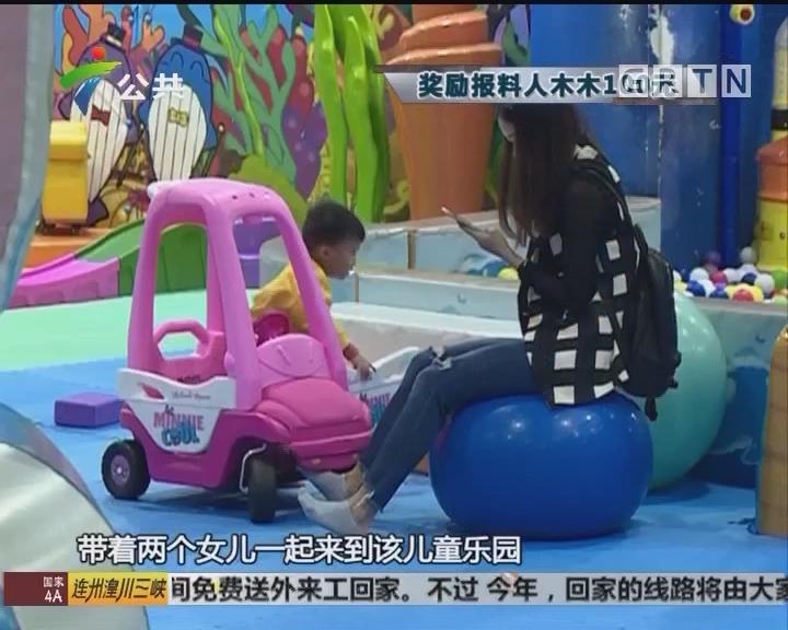 广州:孩子险遭陌生人抱走 原为一场误会