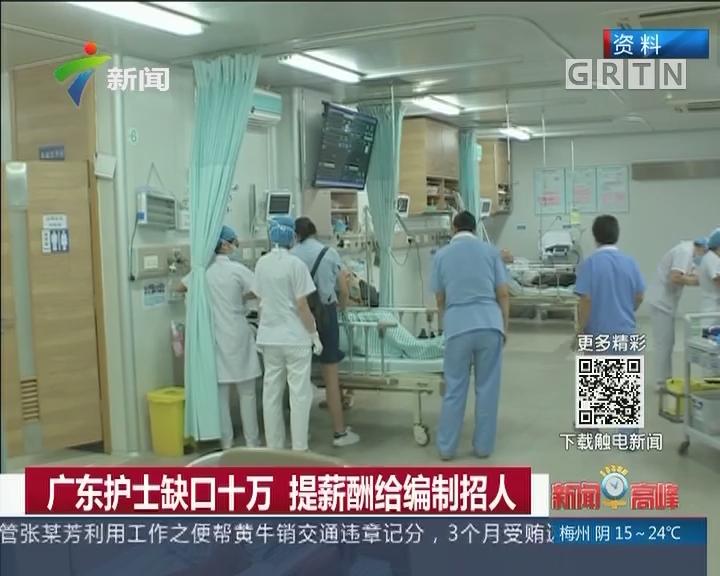 广东护士缺口十万 提薪酬给编制招人