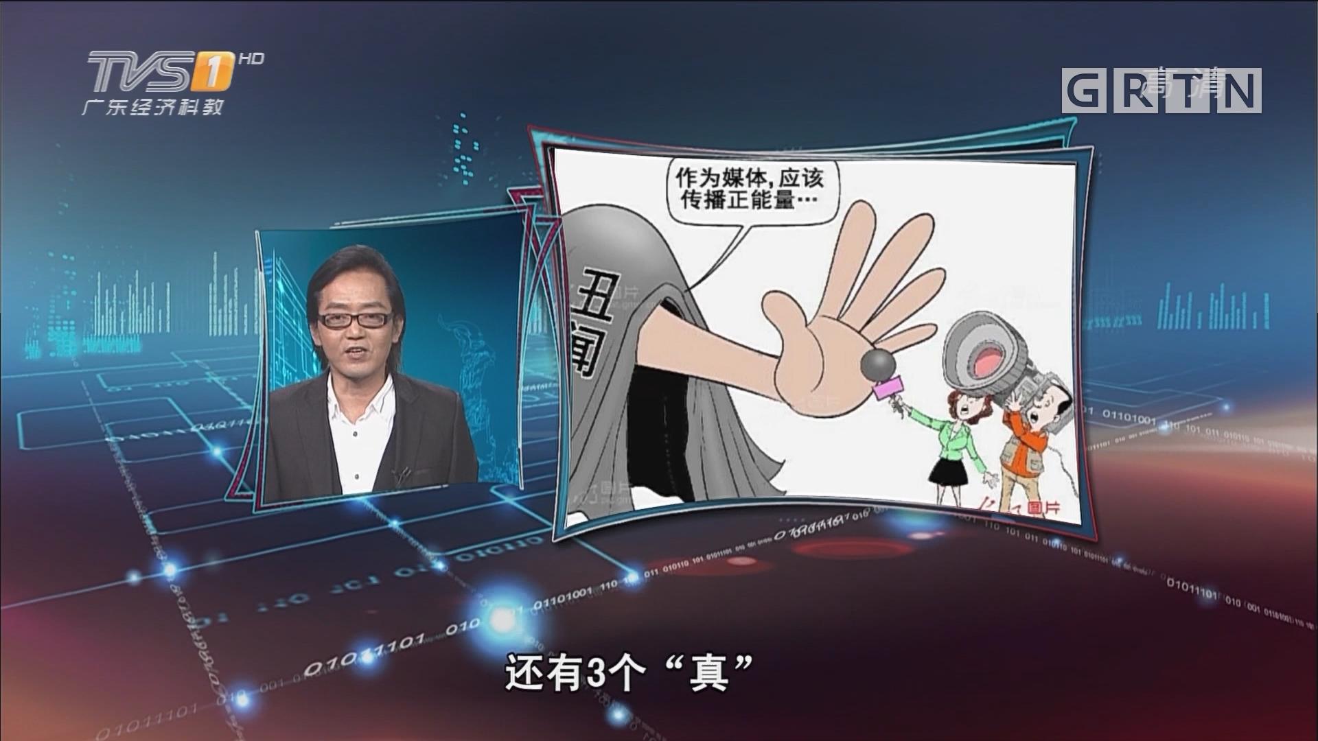 "[HD][2018-01-09]马后炮:用力过猛""磨皮""的""自拍美颜报道"" 救不了雪乡口碑"