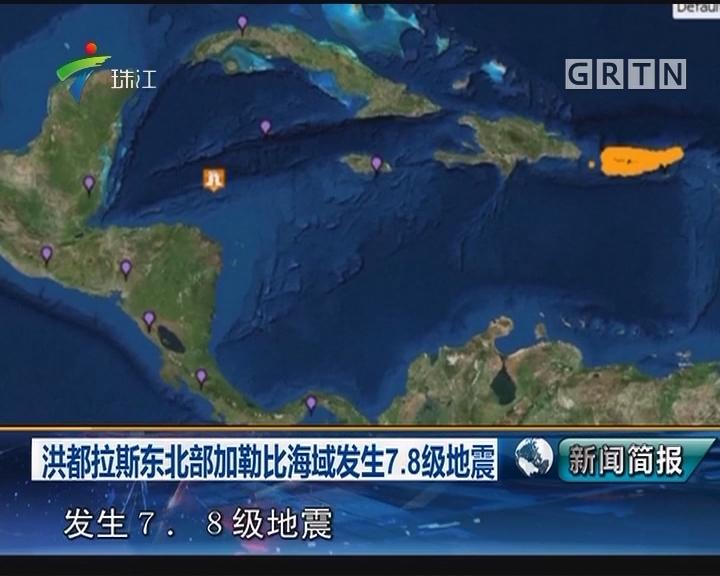 洪都拉斯东北部加勒比海域发生7.8级地震