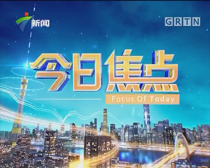 [2018-01-11]今日焦点:聚焦广州两会:广州市十五届人大三次会议今日开幕