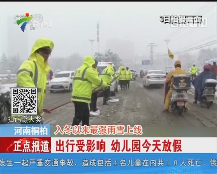河南桐柏:入冬以来最强雨雪上线 出行受影响 幼儿园今天放假