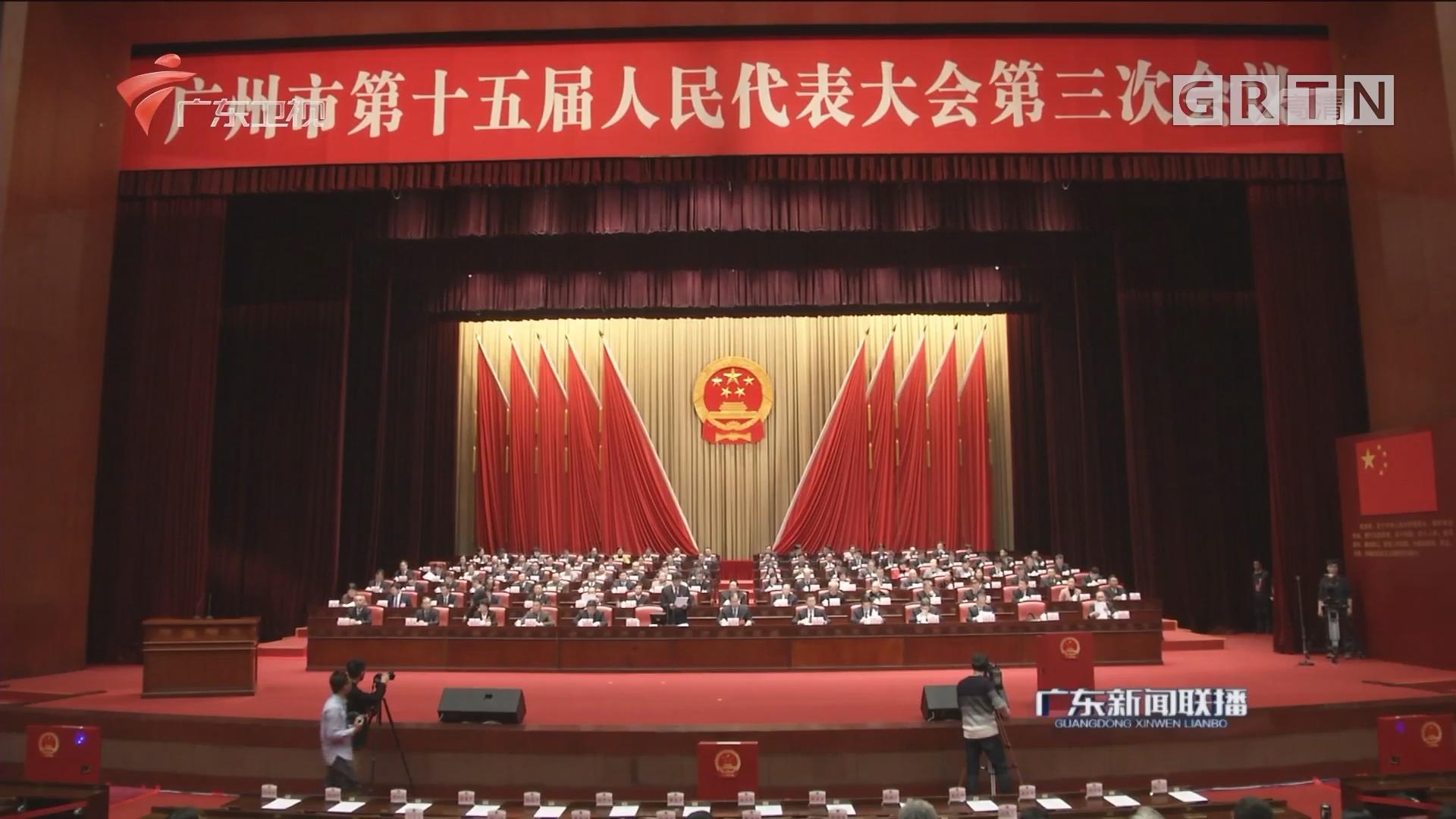 广州市第十五届人大第三次会议在穗闭幕