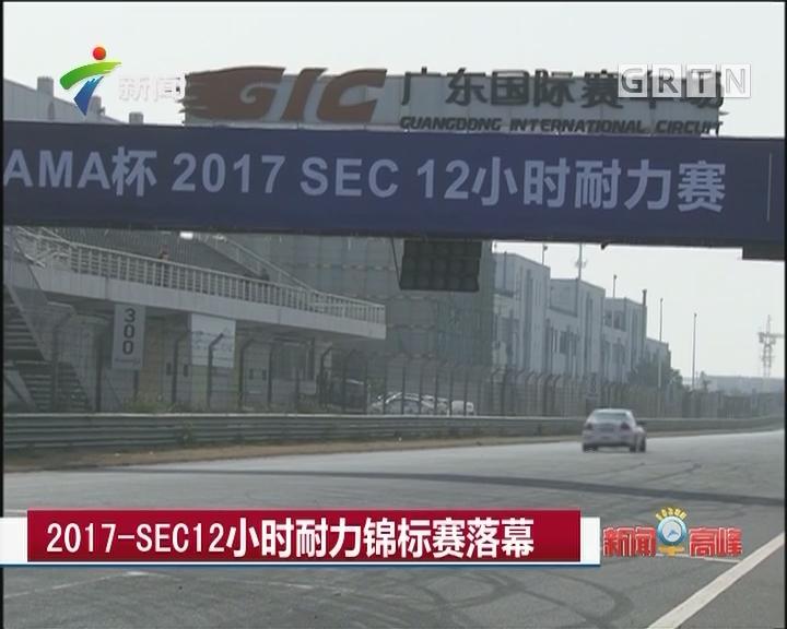 2017-SEC12小时耐力锦标赛落幕