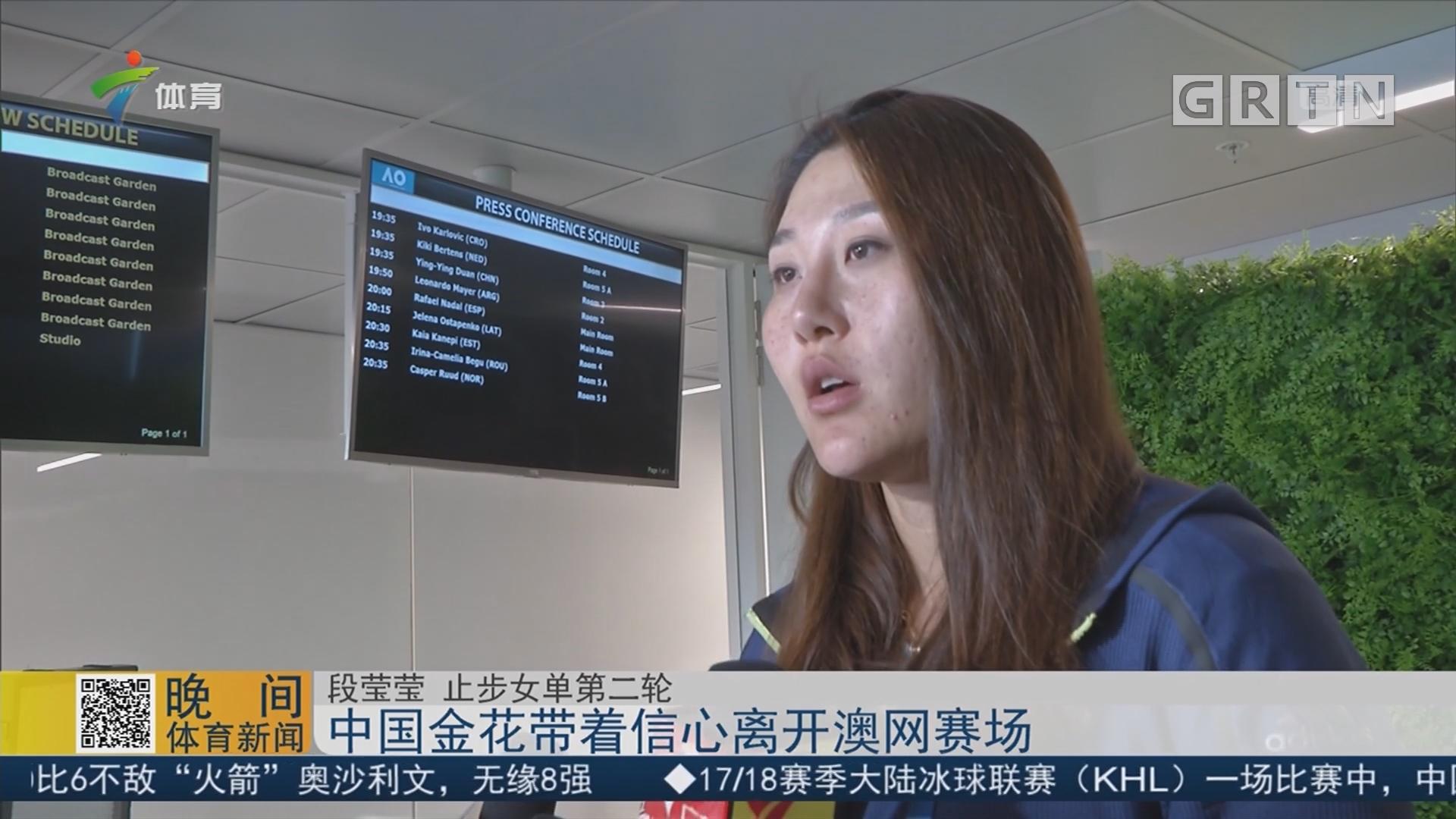 中国金花带着信心离开澳网赛场