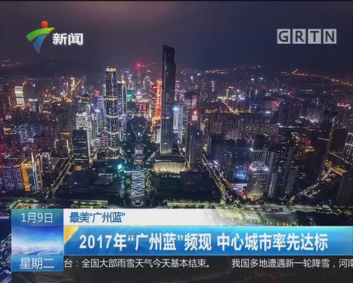 """最美""""广州蓝"""":2017年""""广州蓝""""频现 中心城市率先达标"""