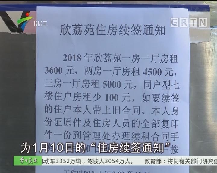 深圳:房租突涨超五成 租户进退两难
