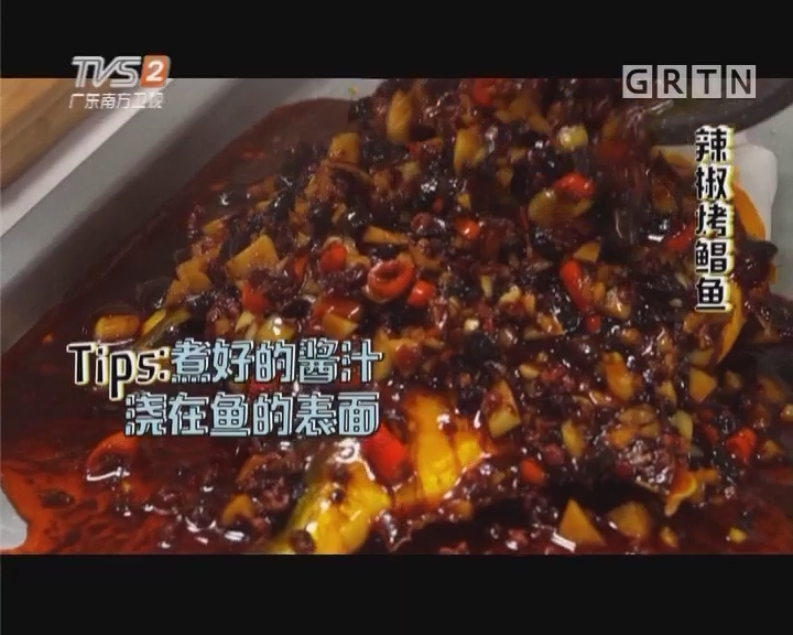 辣椒烤鲳鱼