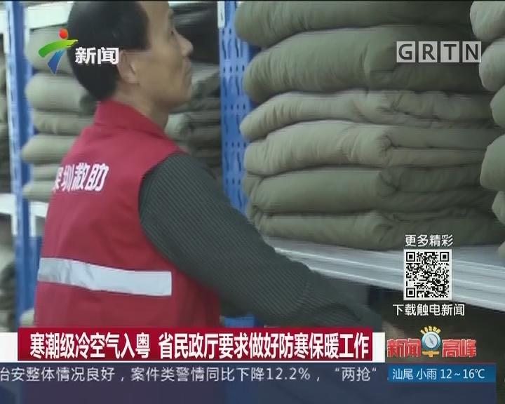 寒潮级冷空气入粤 省民政厅要求做好防寒保暖工作