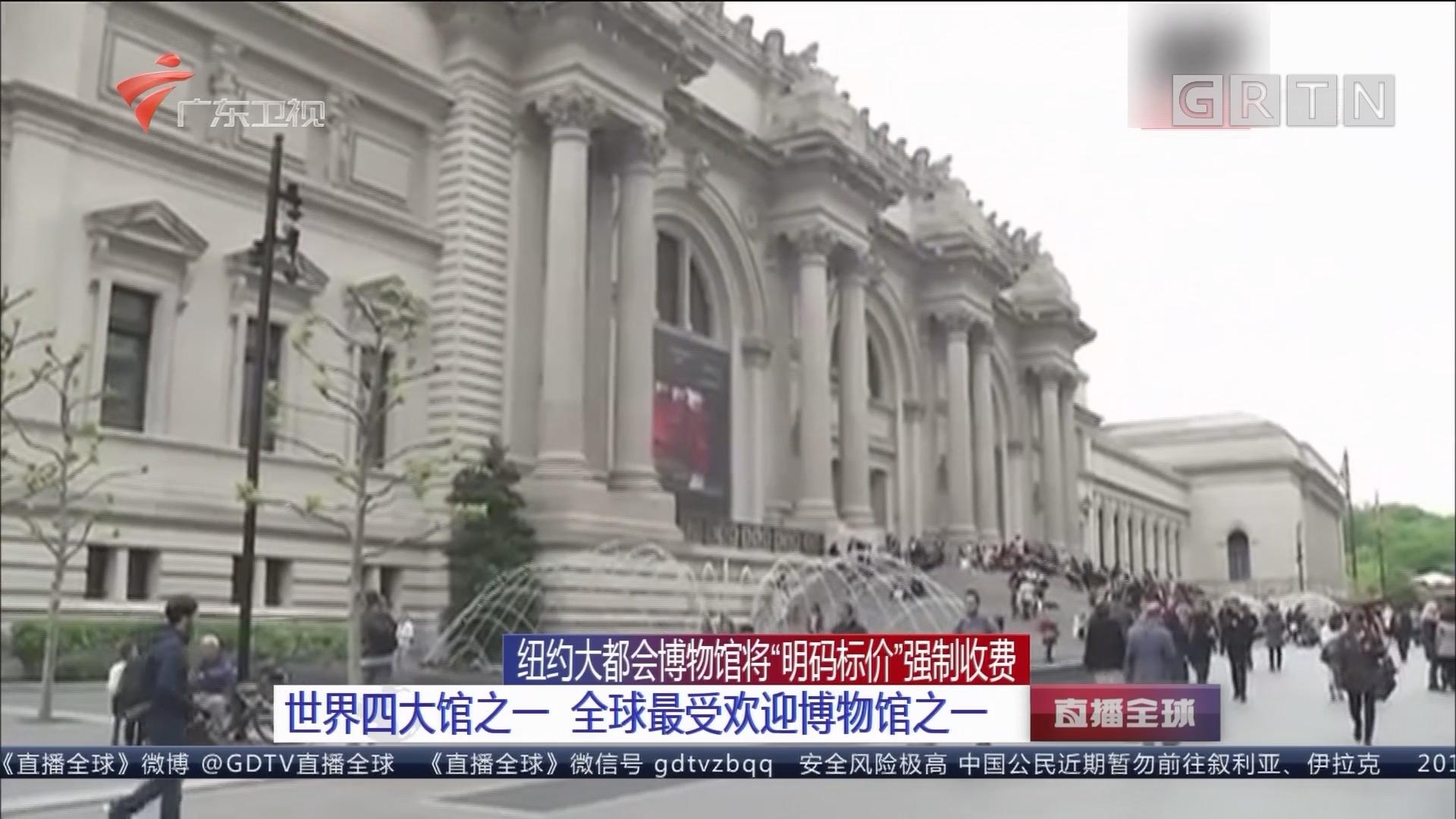 """纽约大都会博物馆将""""明码标价""""强制收费 世界四大馆之一 全球最受欢迎博物馆之一"""