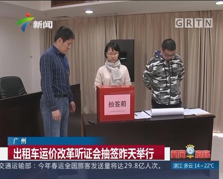广州:出租车运价改革听证会抽签昨天举行