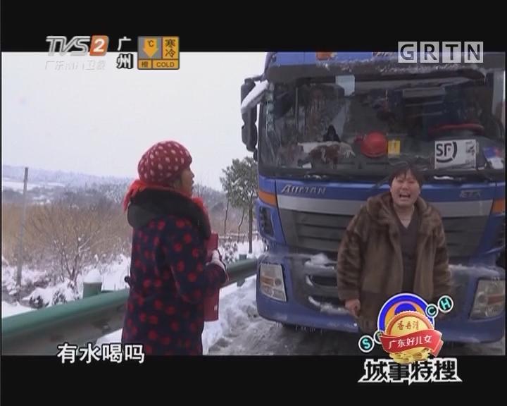 村民媒体烧水20瓶 给滞留司机送开水