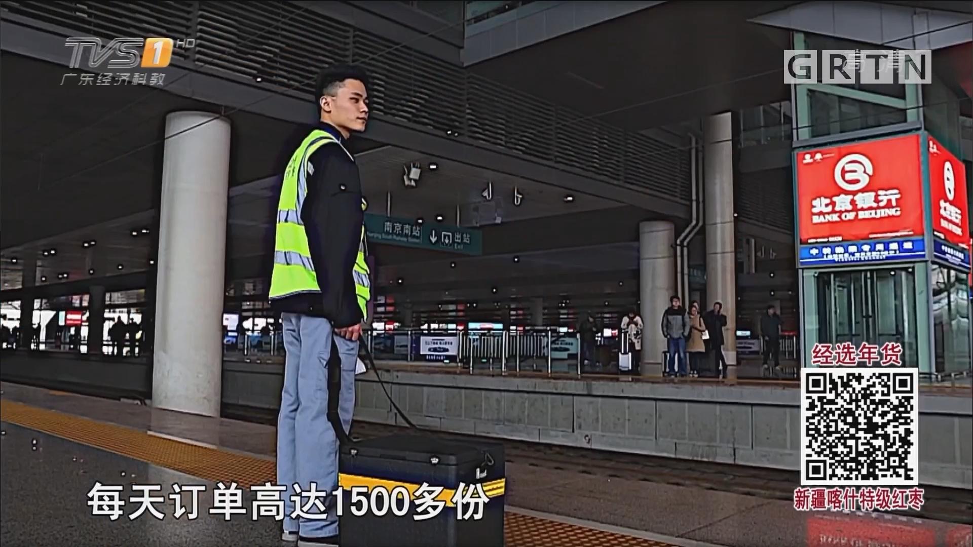 新闻特写:快乐奔跑的高铁配送小哥