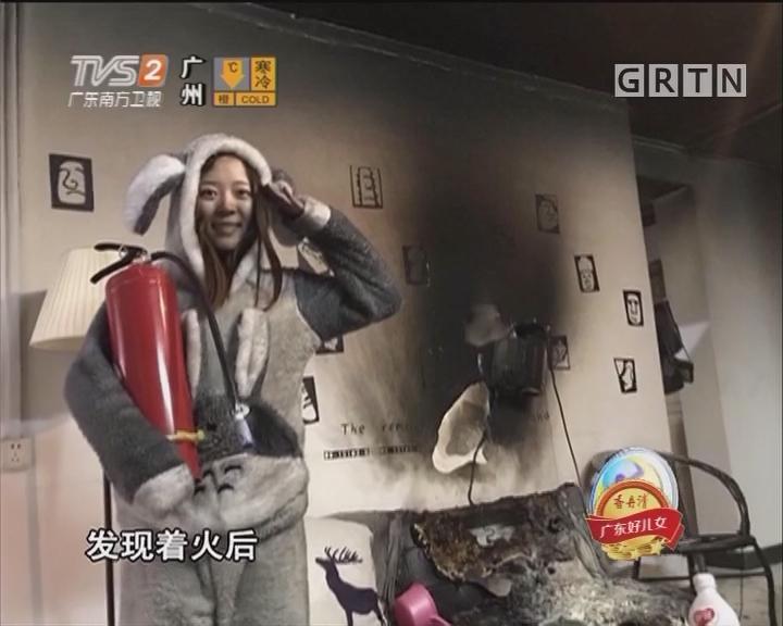 情侣家中灭火玩自拍 网友:笑对生活!