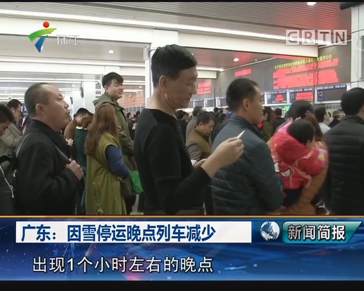 广东:因雪停运晚点列车减少