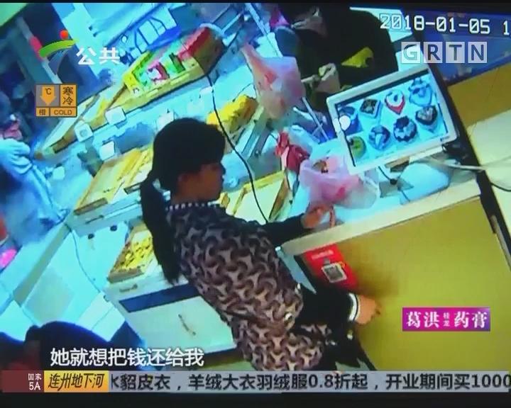 """广州:女子魔术手被识破 """"撒钱""""脱身"""