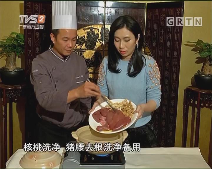 核桃沙参煲猪腰