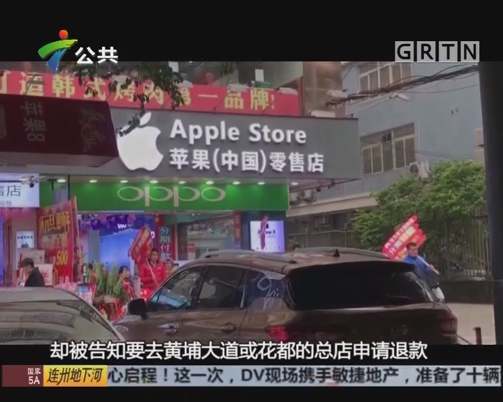 多名消费者集体投诉 买手机遭套路