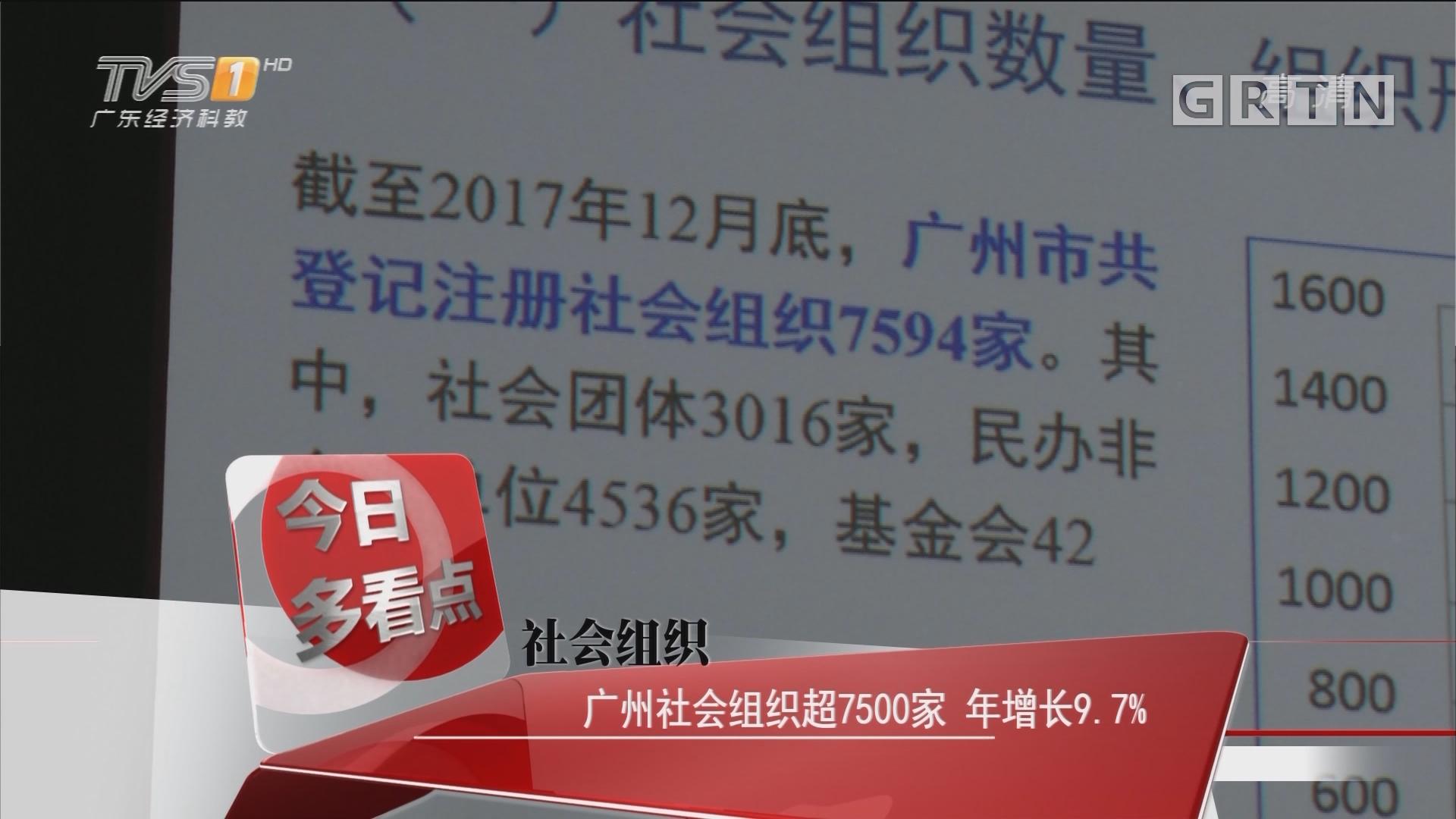 广州社会组织超7500家 年增长9.7%