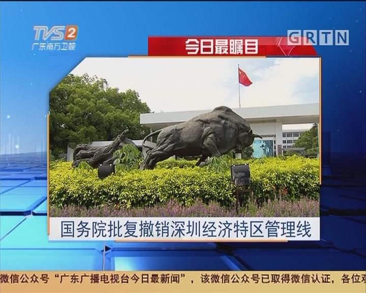 今日最瞩目:国务院批复撤销深圳经济特区管理线