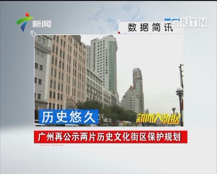 历史悠久:广州再公示两片历史文化街区保护规划