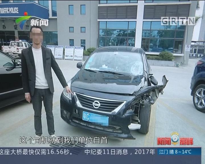 中山:撞死人后逃逸 肇事司机12小时归案