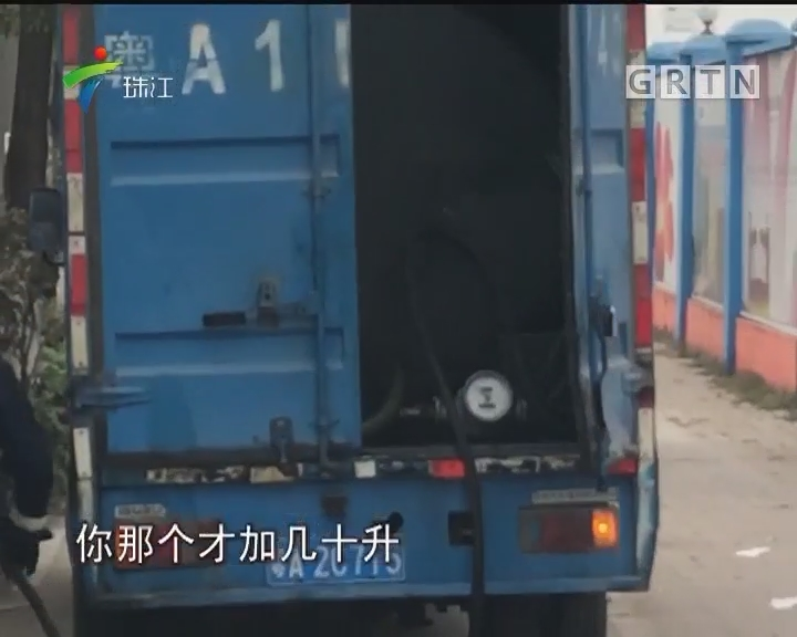 广州:黑油车长期盘踞 居民心忧安全