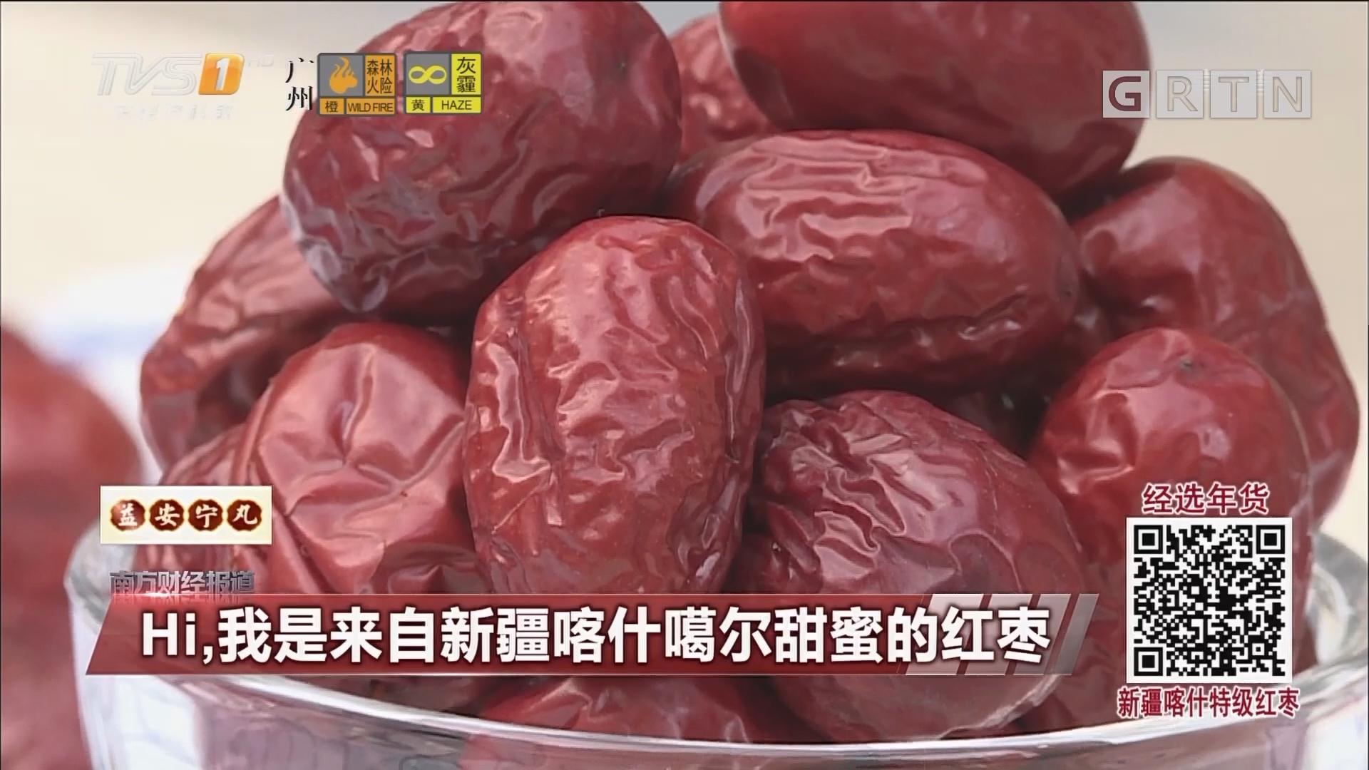 Hi,我是来自新疆喀什噶尔甜蜜的红枣