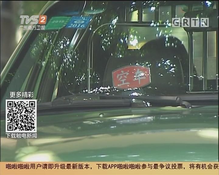 广州:的士酝酿调价 三听证方案公布