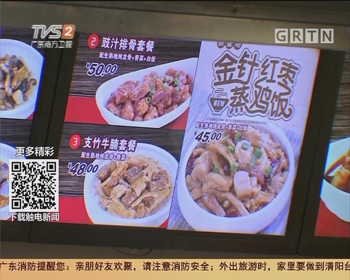 广州白云机场:机场吃饭普遍价格高 旅客没得选